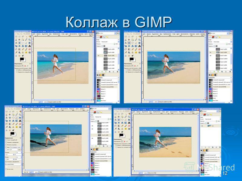 12 Коллаж в GIMP