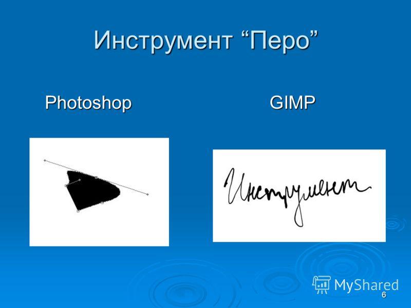 6 Инструмент Перо PhotoshopGIMP