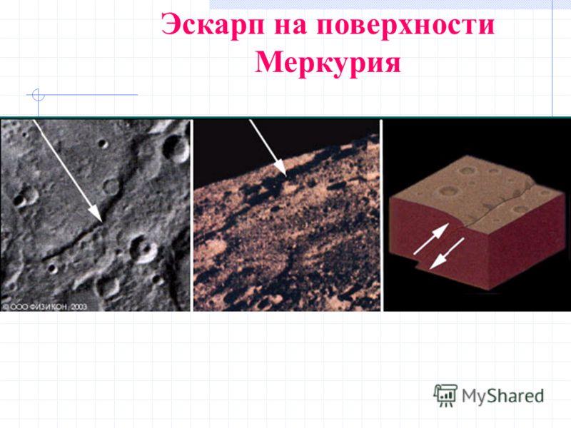 Эскарп на поверхности Меркурия