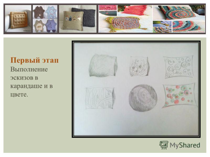 Первый этап Выполнение эскизов в карандаше и в цвете.