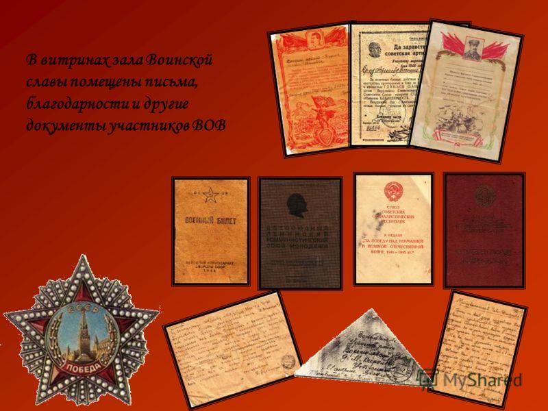 В витринах зала Воинской славы помещены письма, благодарности и другие документы участников ВОВ