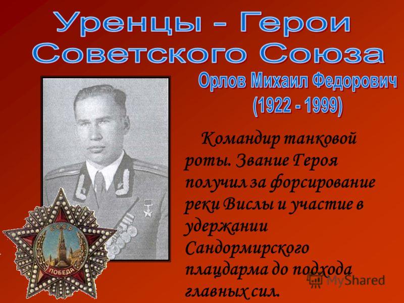 Командир танковой роты. Звание Героя получил за форсирование реки Вислы и участие в удержании Сандормирского плацдарма до подхода главных сил.