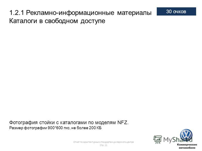 Отчет по архитектурным стандартам дилерского центра Стр. 11 1.2.1 Рекламно-информационные материалы Каталоги в свободном доступе Фотография стойки с каталогами по моделям NFZ. Размер фотографии 900*600 пкс, не более 200 КБ 30 очков