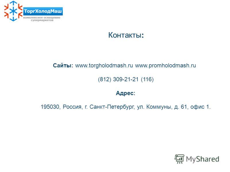 : Контакты: Сайты: www.torgholodmash.ru www.promholodmash.ru (812) 309-21-21 (116) Адрес: 195030, Россия, г. Санкт-Петербург, ул. Коммуны, д. 61, офис 1.