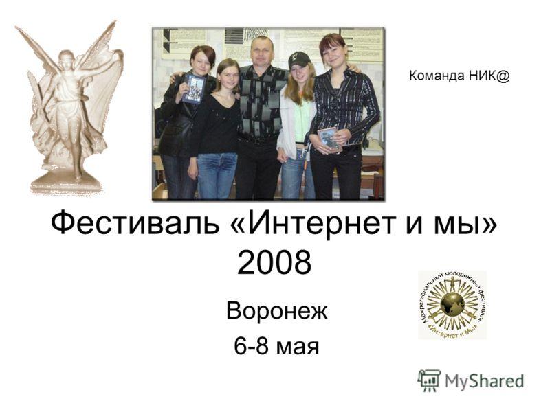 Фестиваль «Интернет и мы» 2008 Воронеж 6-8 мая Команда НИК@