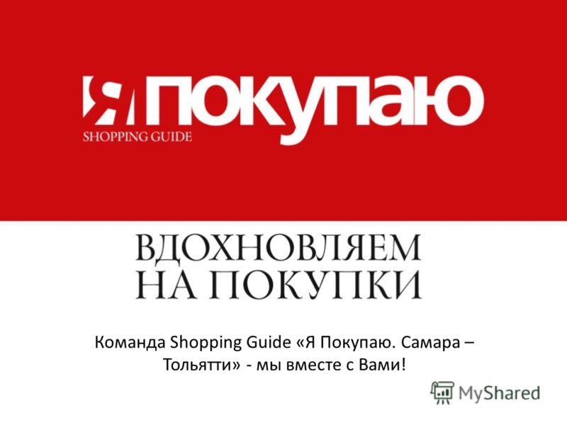 Команда Shopping Guide «Я Покупаю. Самара – Тольятти» - мы вместе с Вами!