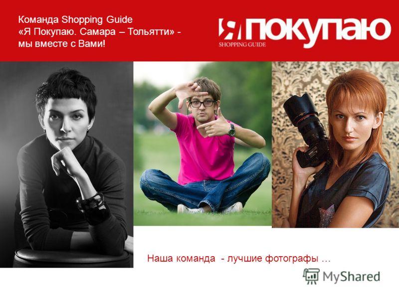 Команда Shopping Guide «Я Покупаю. Самара – Тольятти» - мы вместе с Вами! Наша команда - лучшие фотографы …