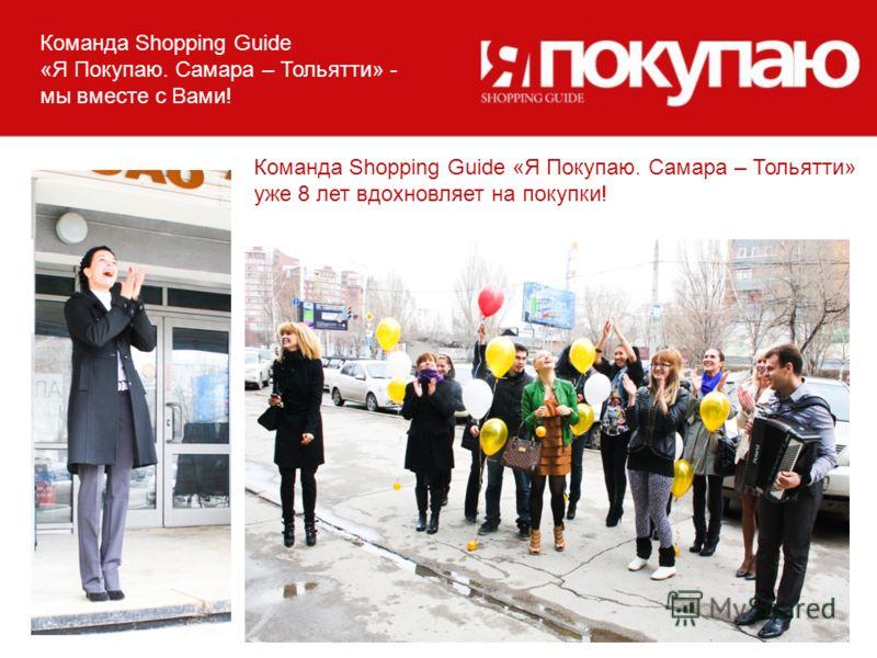 Команда Shopping Guide «Я Покупаю. Самара – Тольятти» уже 8 лет вдохновляет на покупки! Команда Shopping Guide «Я Покупаю. Самара – Тольятти» - мы вместе с Вами!