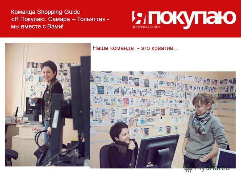 Наша команда - это креатив… Команда Shopping Guide «Я Покупаю. Самара – Тольятти» - мы вместе с Вами!