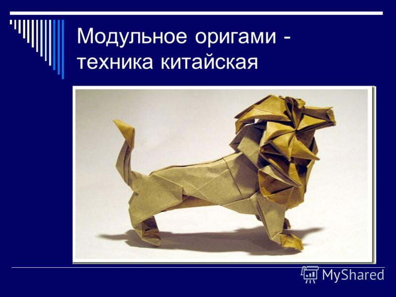 Модульное оригами - техника китайская