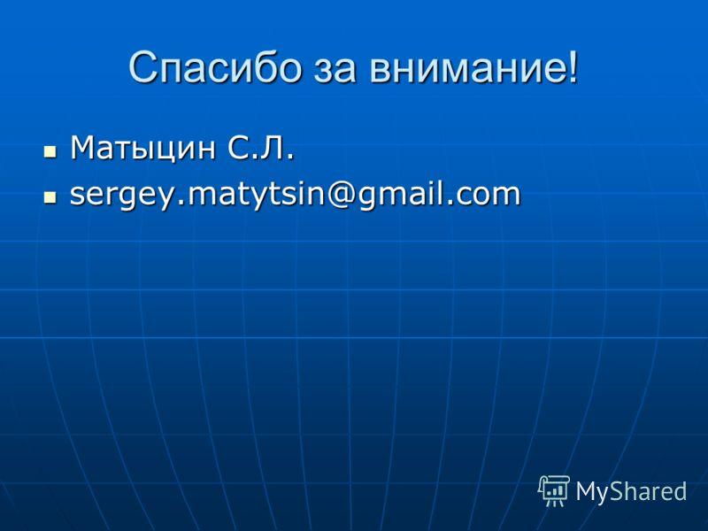 Спасибо за внимание! Матыцин С.Л. Матыцин С.Л. sergey.matytsin@gmail.com sergey.matytsin@gmail.com
