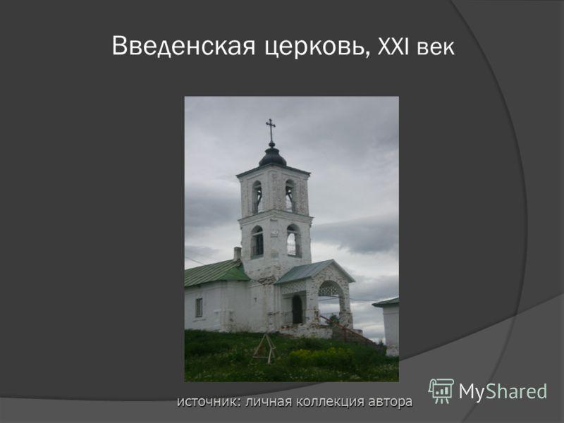Введенская церковь, XXI век источник: личная коллекция автора
