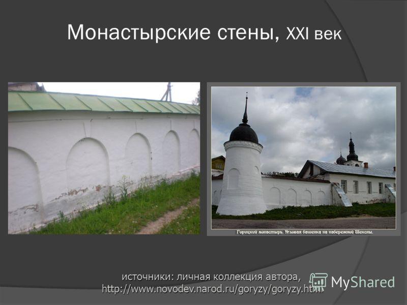 Монастырские стены, XXI век источники: личная коллекция автора, http://www.novodev.narod.ru/goryzy/goryzy.html http://www.novodev.narod.ru/goryzy/goryzy.html