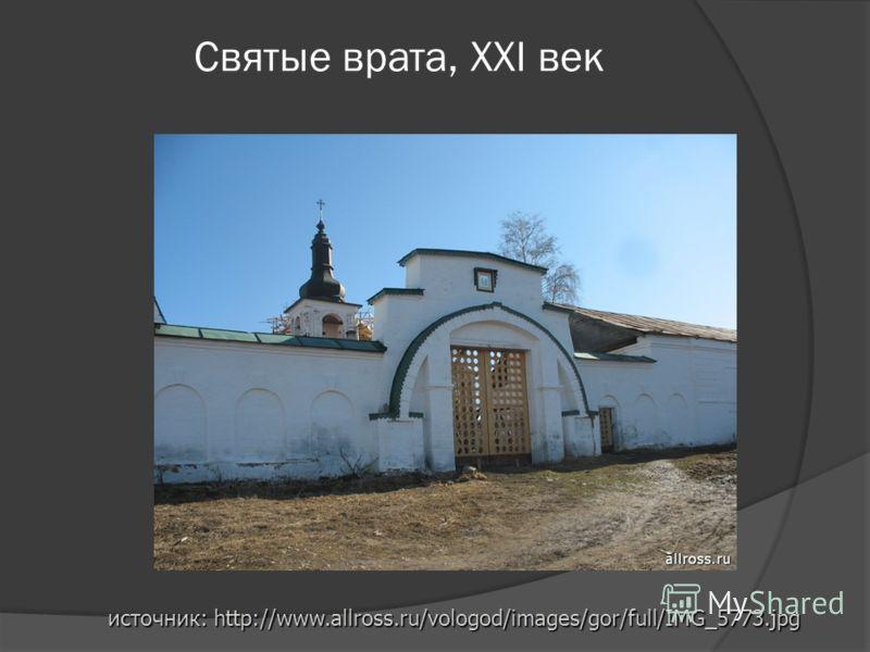 Святые врата, XXI век источник: http://www.allross.ru/vologod/images/gor/full/IMG_5773.jpg