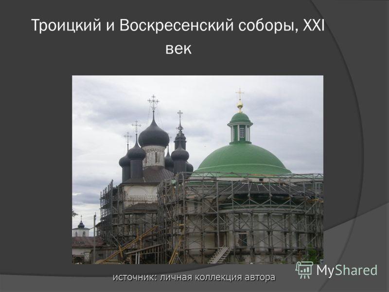 Троицкий и Воскресенский соборы, XXI век источник: личная коллекция автора