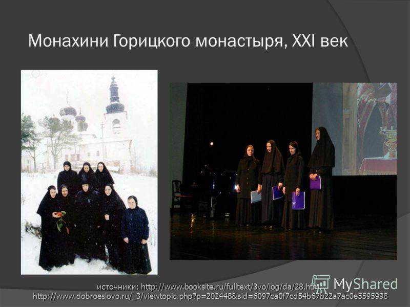 Монахини Горицкого монастыря, XXI век источники: http://www.booksite.ru/fulltext/3vo/log/da/28.htm, http://www.dobroeslovo.ru/_3/viewtopic.php?p=202448&sid=6097ca0f7cd54b67b22a7ac0e5595998