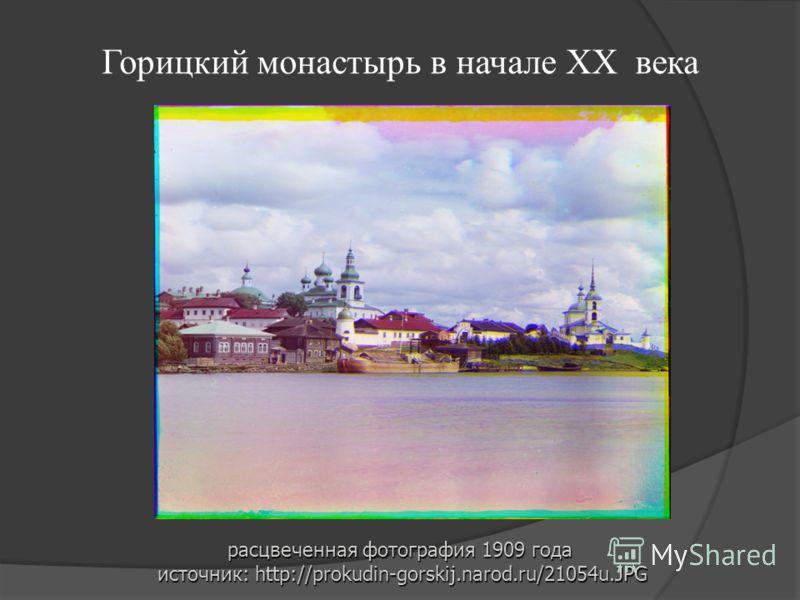 Горицкий монастырь в начале XX века расцвеченная фотография 1909 года источник: http://prokudin-gorskij.narod.ru/21054u.JPG