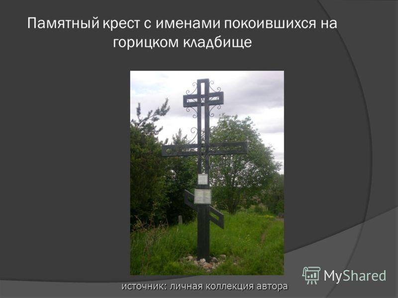 Памятный крест с именами покоившихся на горицком кладбище источник: личная коллекция автора