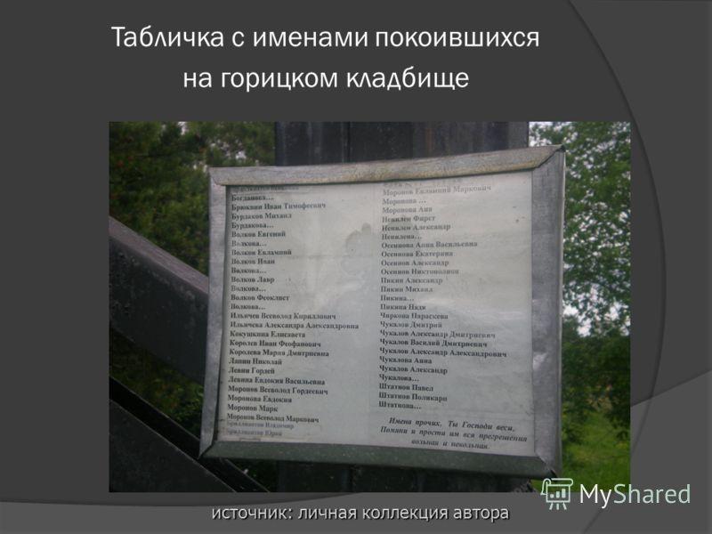 Табличка с именами покоившихся на горицком кладбище источник: личная коллекция автора