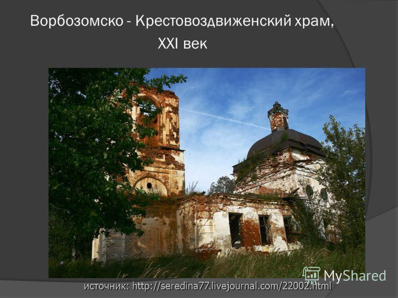 Ворбозомско - Крестовоздвиженский храм, XXI век источник: http://seredina77.livejournal.com/22002.html