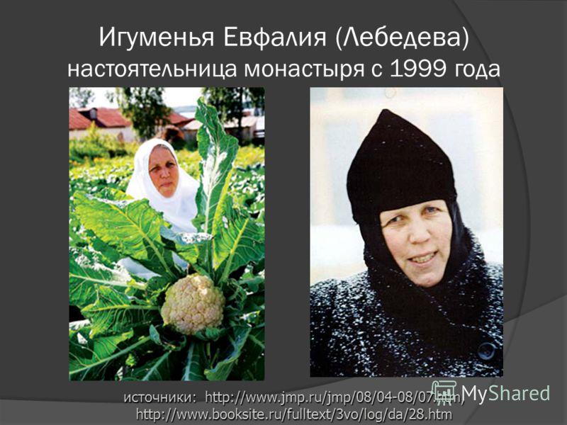 Игуменья Евфалия (Лебедева) настоятельница монастыря с 1999 года источники: http://www.jmp.ru/jmp/08/04-08/07.htm, http://www.booksite.ru/fulltext/3vo/log/da/28.htm