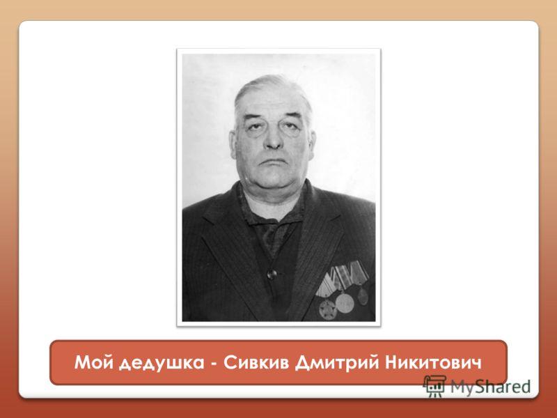 Мой дедушка - Сивкив Дмитрий Никитович