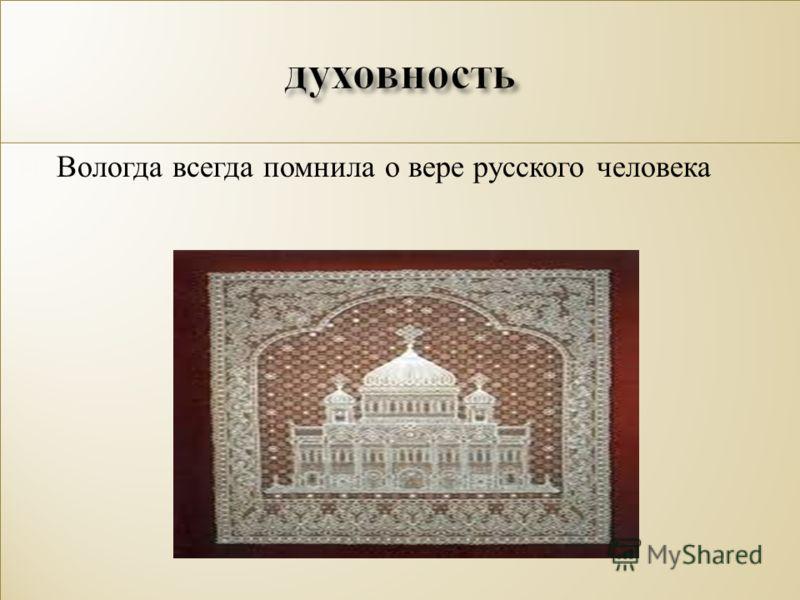 Вологда всегда помнила о вере русского человека