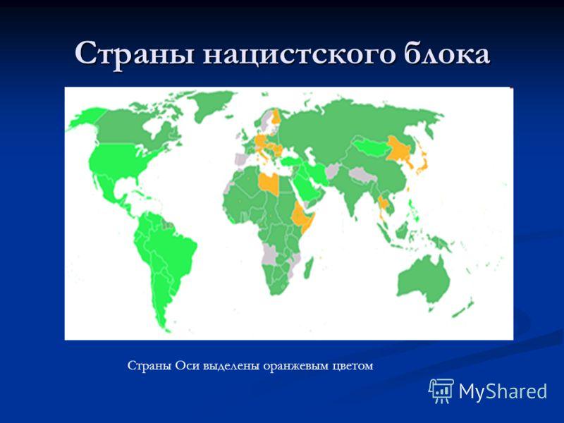 Страны нацистского блока Страны Оси выделены оранжевым цветом