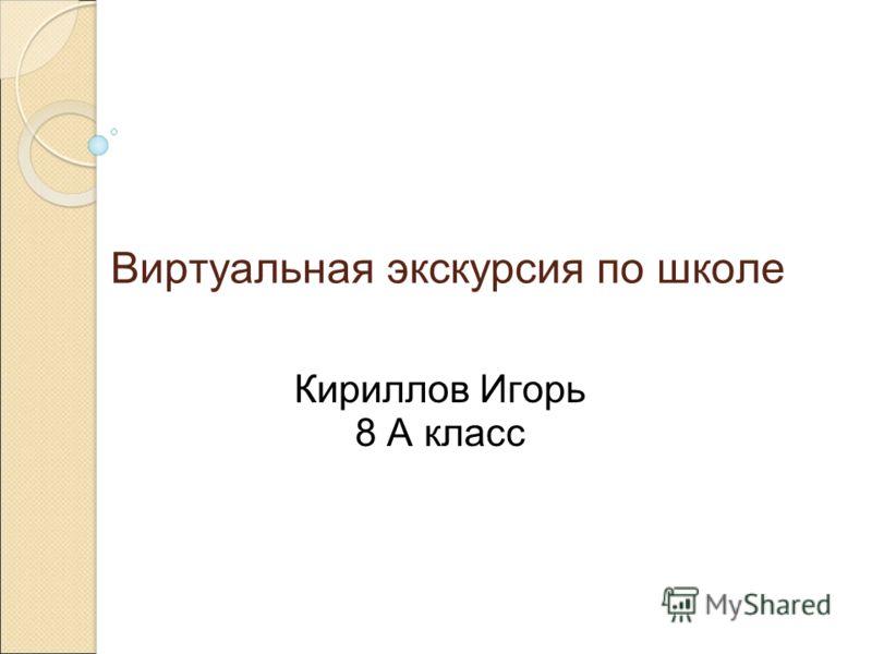 Виртуальная экскурсия по школе Кириллов Игорь 8 А класс