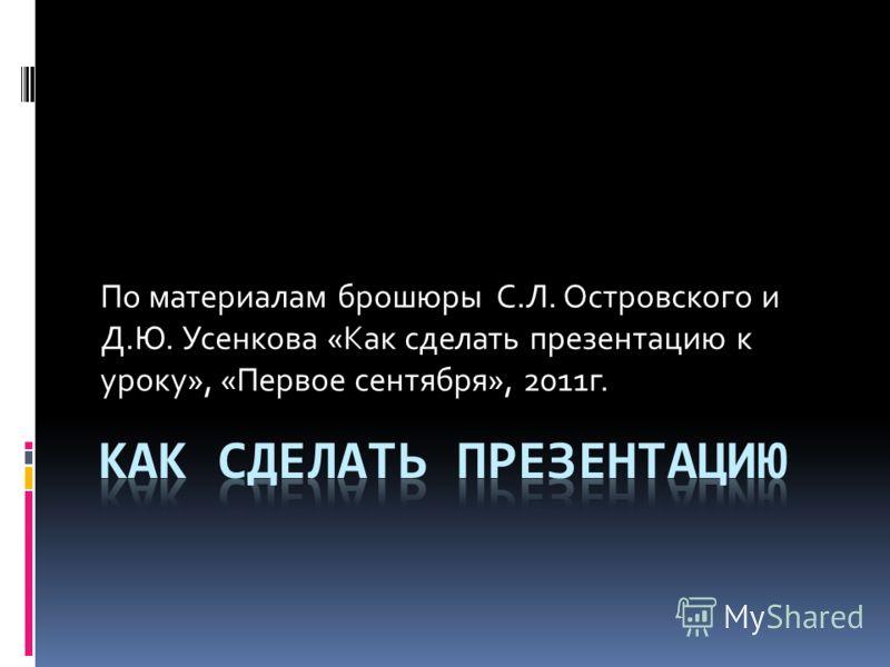 По материалам брошюры С.Л. Островского и Д.Ю. Усенкова «Как сделать презентацию к уроку», «Первое сентября», 2011г.