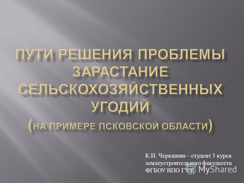К.И. Черкашин – студент 3 курса землеустроительного факультета ФГБОУ ВПО ГУЗ