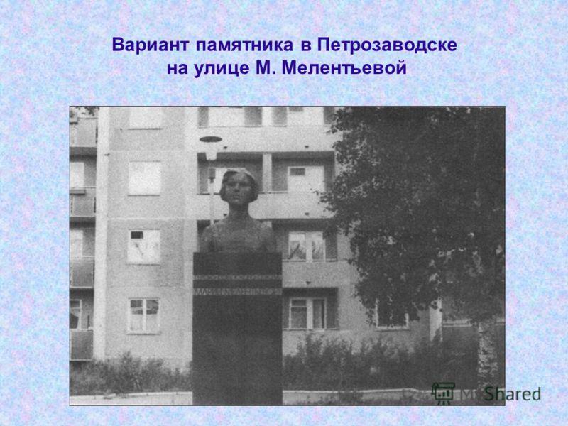 Вариант памятника в Петрозаводске на улице М. Мелентьевой