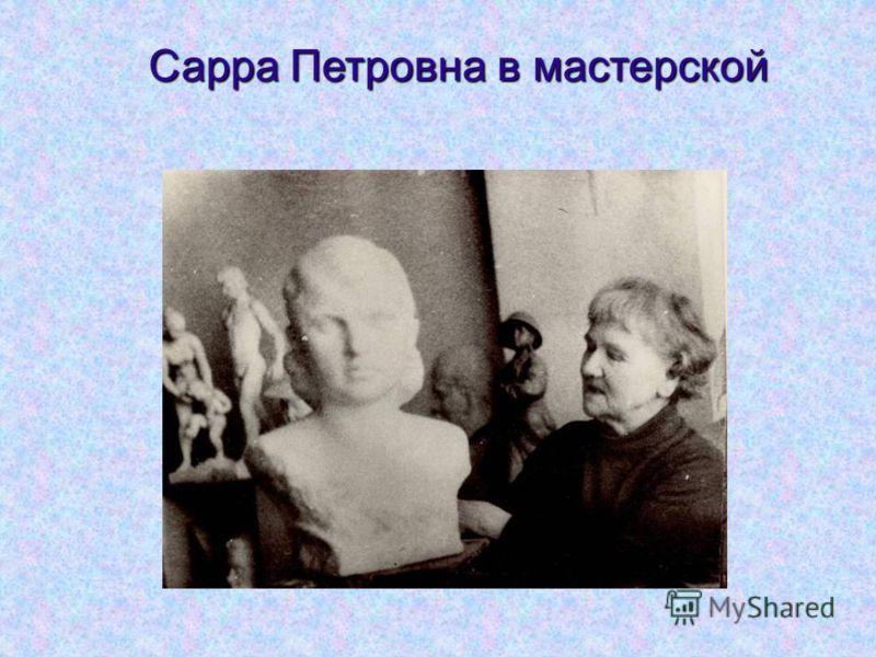 Сарра Петровна в мастерской
