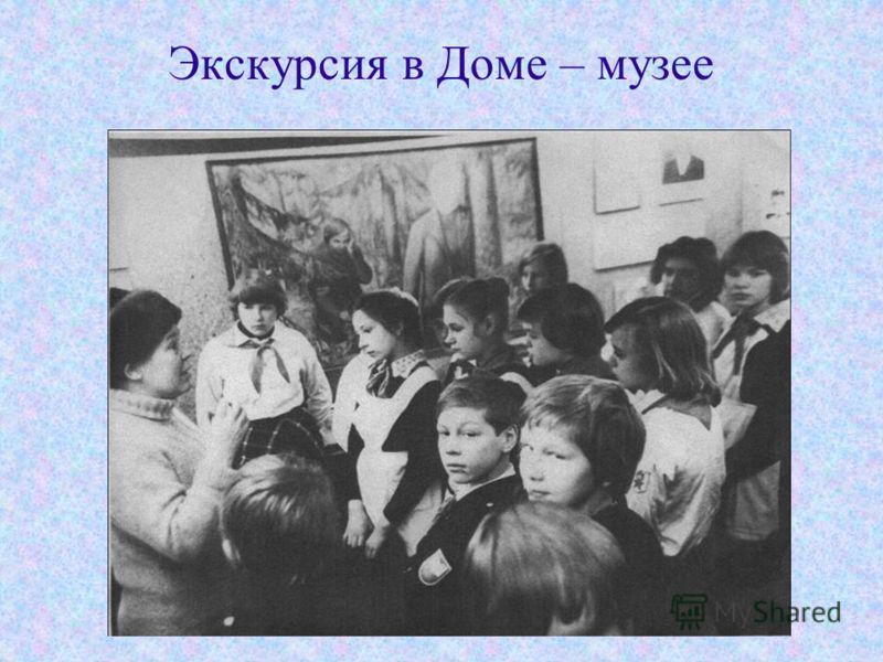 Экскурсия в Доме – музее