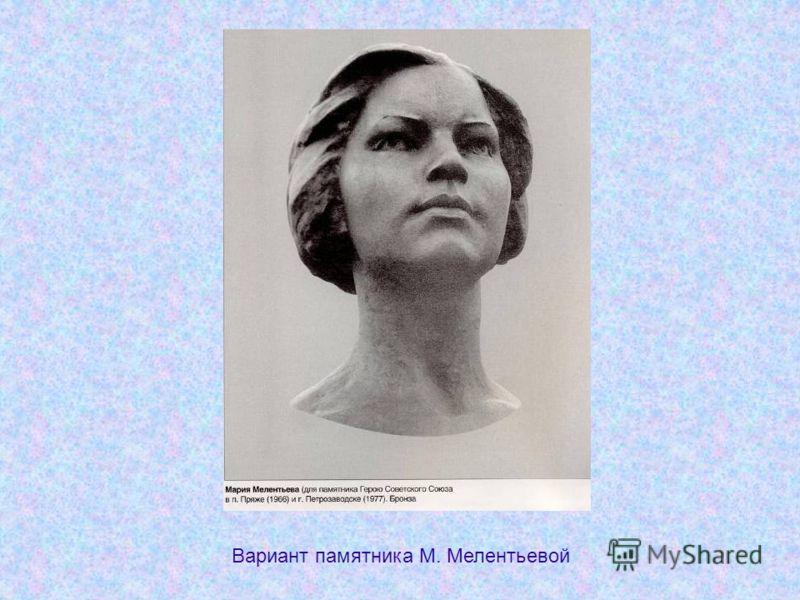 Вариант памятника М. Мелентьевой
