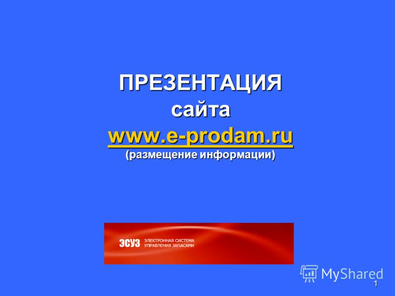 1 ПРЕЗЕНТАЦИЯ сайта www.e-prodam.ru (размещение информации) www.e-prodam.ru