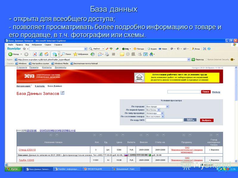 7 База данных - открыта для всеобщего доступа; - позволяет просматривать более подробно информацию о товаре и его продавце, в т.ч. фотографии или схемы. База данных - открыта для всеобщего доступа; - позволяет просматривать более подробно информацию