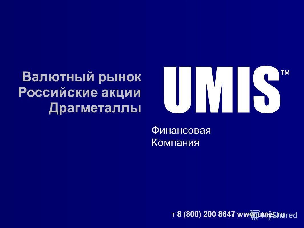 24.09.09 UMIS тм Финансовая Компания Валютный рынок Российские акции Драгметаллы т 8 (800) 200 8647 www.umis.ru