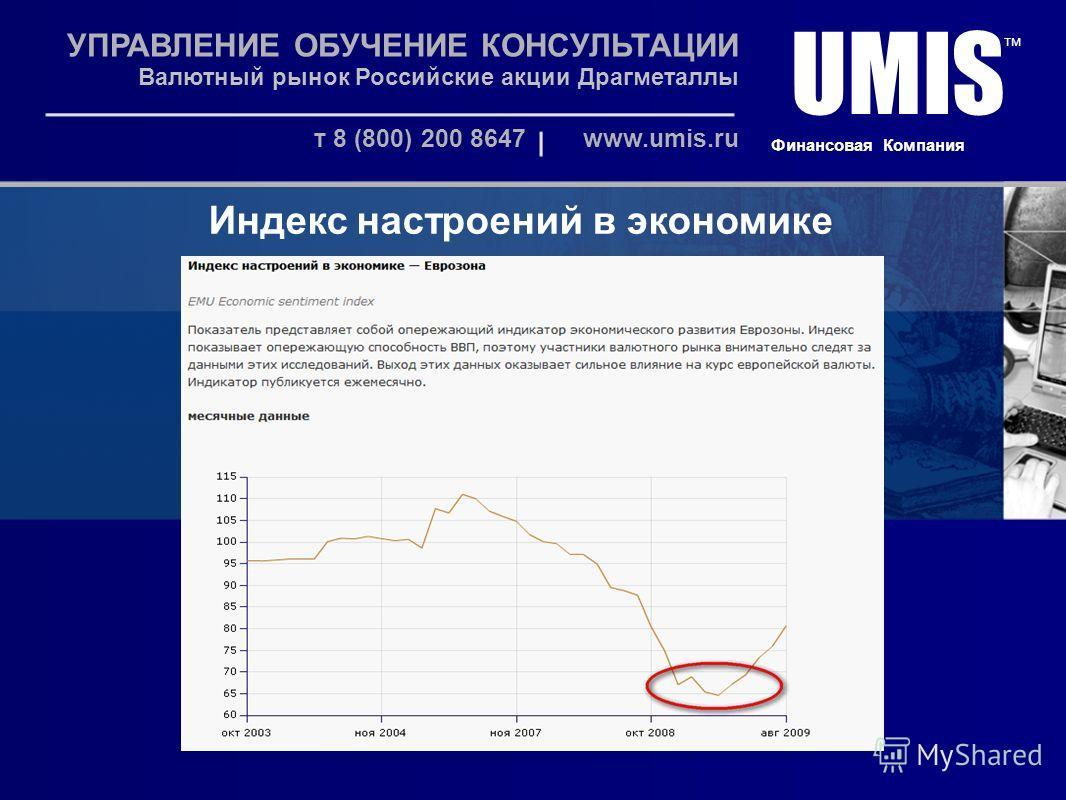 24.09.09 УПРАВЛЕНИЕ ОБУЧЕНИЕ КОНСУЛЬТАЦИИ Валютный рынок Российские акции Драгметаллы т 8 (800) 200 8647 www.umis.ru Индекс настроений в экономике UMIS тм Финансовая Компания