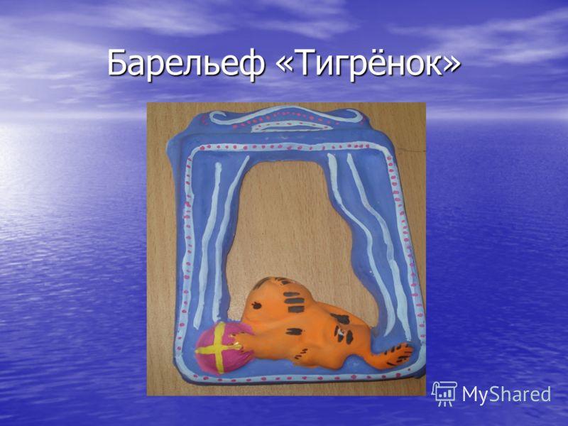 Барельеф «Тигрёнок»