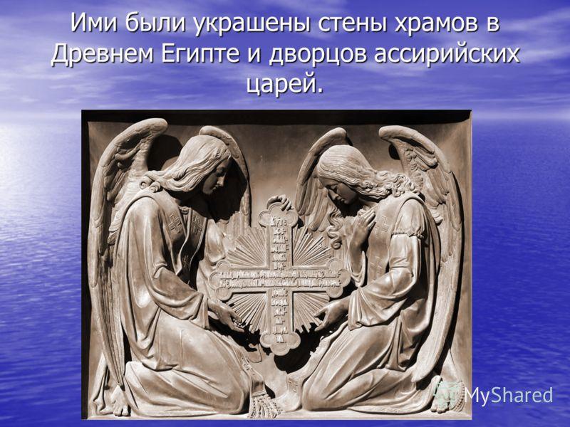 Ими были украшены стены храмов в Древнем Египте и дворцов ассирийских царей.