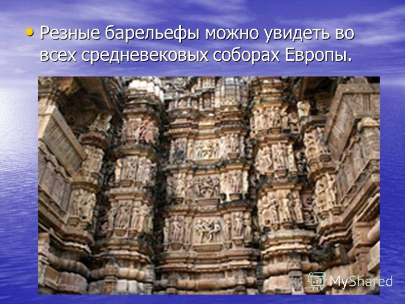 Резные барельефы можно увидеть во всех средневековых соборах Европы. Резные барельефы можно увидеть во всех средневековых соборах Европы.