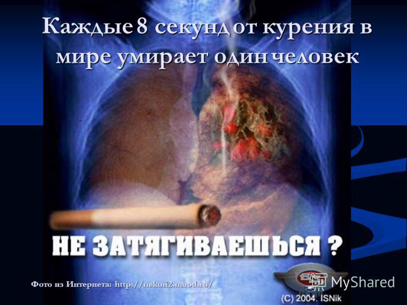 Фото из Интернета: http://nekuri2.narod.ru/ Каждые 8 88 8 секунд о оо от курения в мире умирает один ч чч человек