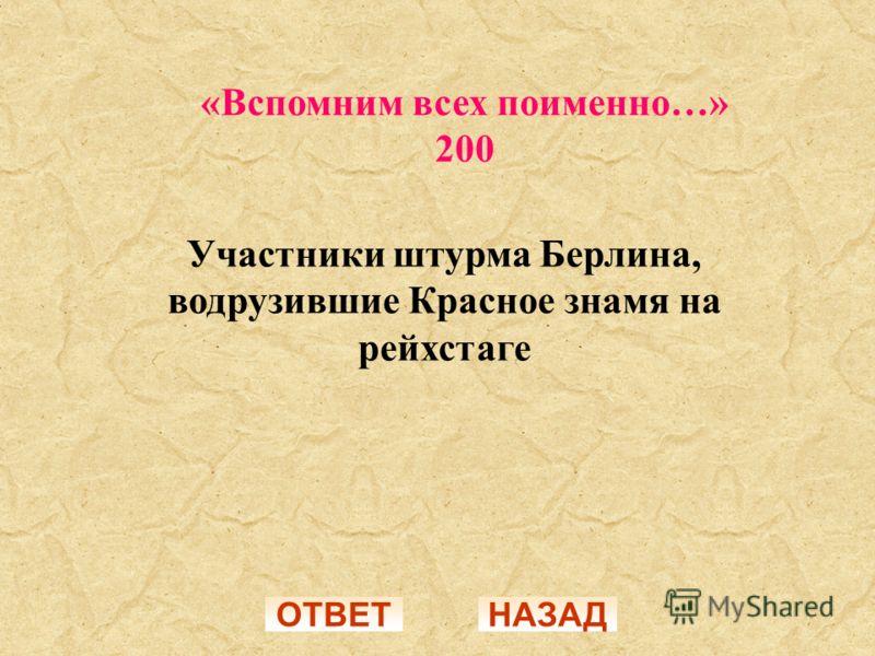 Четырежды Герой Советского Союза маршал Г.К. Жуков НАЗАД