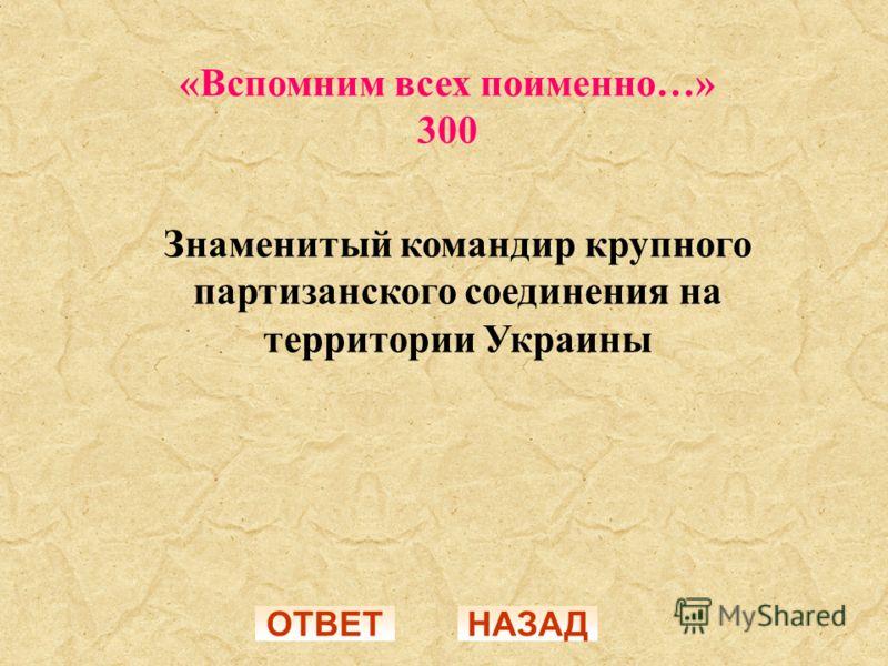 Егоров и Кантария НАЗАД