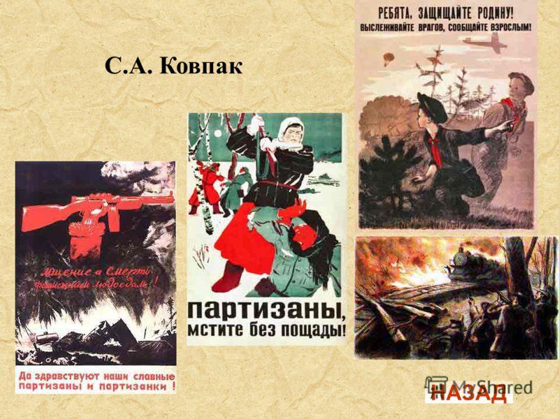 «Вспомним всех поименно…» 300 Знаменитый командир крупного партизанского соединения на территории Украины ОТВЕТНАЗАД
