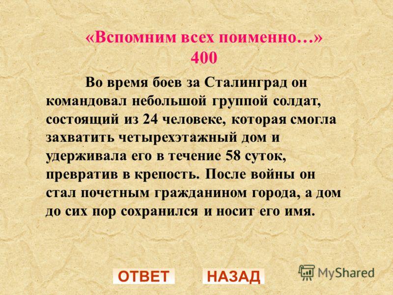 С.А. Ковпак НАЗАД