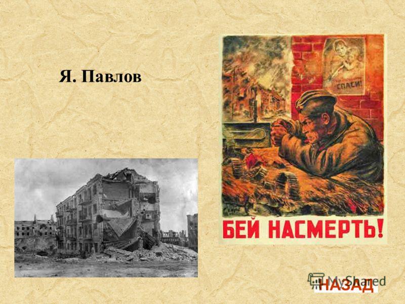 «Вспомним всех поименно…» 400 Во время боев за Сталинград он командовал небольшой группой солдат, состоящий из 24 человеке, которая смогла захватить четырехэтажный дом и удерживала его в течение 58 суток, превратив в крепость. После войны он стал поч