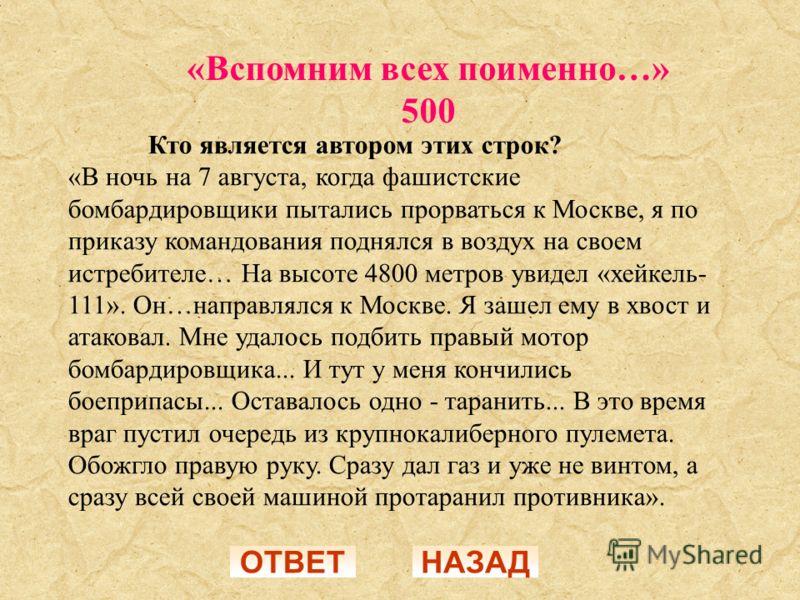 Я. Павлов НАЗАД