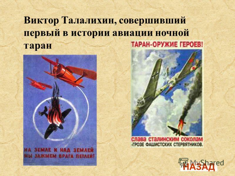 «Вспомним всех поименно…» 500 Кто является автором этих строк? «В ночь на 7 августа, когда фашистские бомбардировщики пытались прорваться к Москве, я по приказу командования поднялся в воздух на своем истребителе… На высоте 4800 метров увидел «хейкел